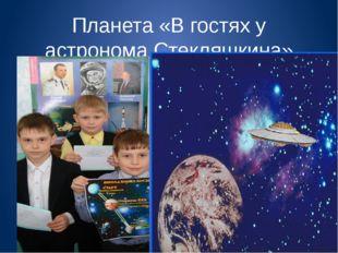Планета «В гостях у астронома Стекляшкина»
