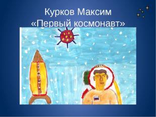 Курков Максим «Первый космонавт»