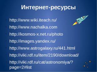 Интернет-ресурсы http://www.wiki.iteach.ru/ http://www.nachalka.com http://ko