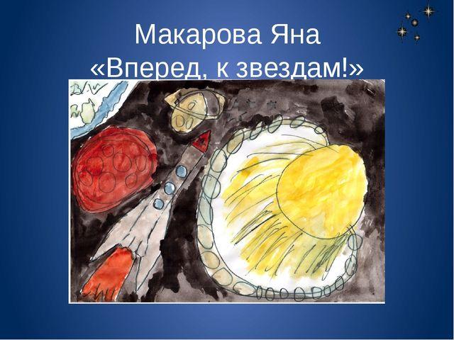 Макарова Яна «Вперед, к звездам!»
