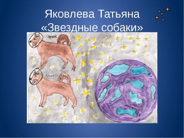 Яковлева Татьяна «Звездные собаки»