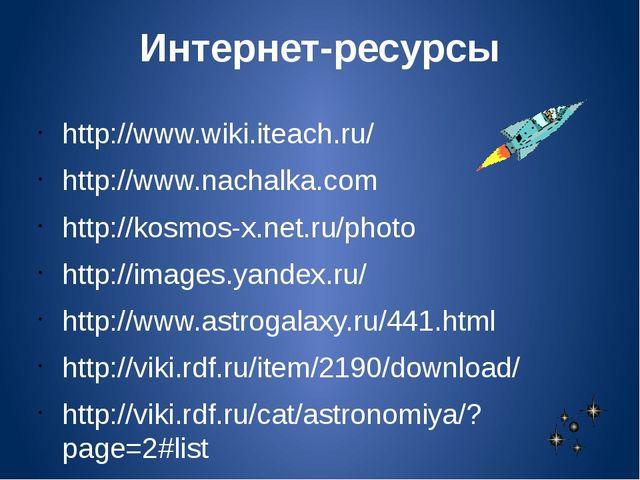 Интернет-ресурсы http://www.wiki.iteach.ru/ http://www.nachalka.com http://ko...