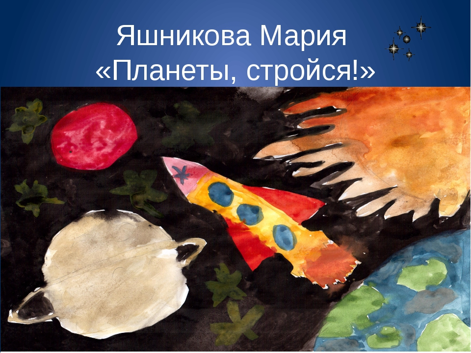 Яшникова Мария «Планеты, стройся!»