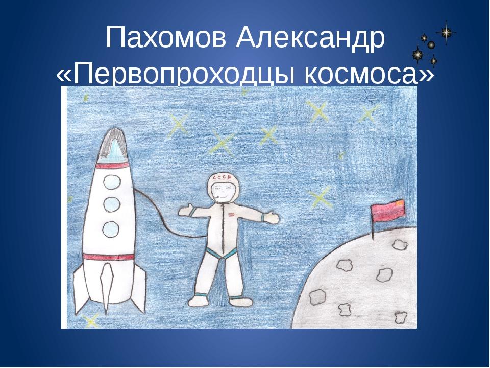 Пахомов Александр «Первопроходцы космоса»