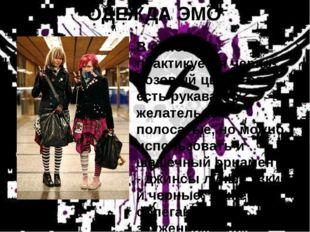 ОДЕЖДА ЭМО В основном практикуется черно-розовый цвет. Если есть рукава, то ж