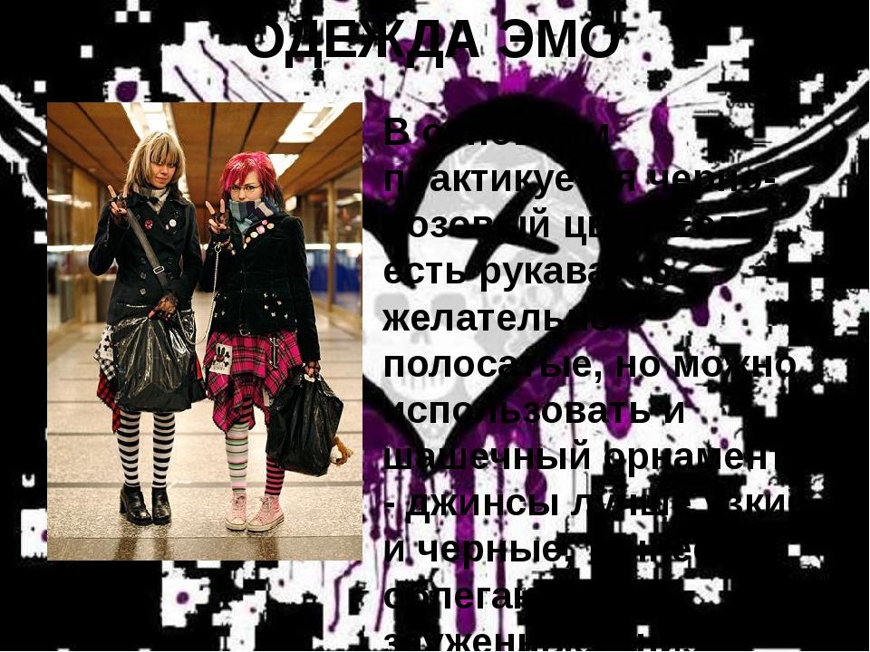 ОДЕЖДА ЭМО В основном практикуется черно-розовый цвет. Если есть рукава, то ж...