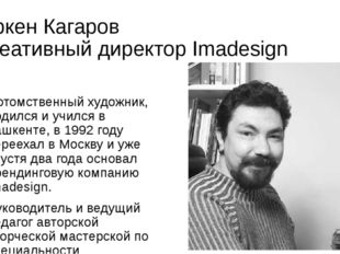 Эркен Кагаров креативный директор Imadesign Потомственный художник, родился и