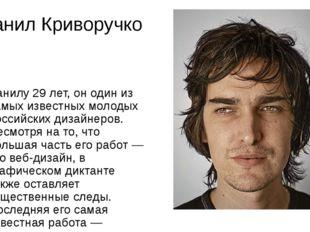 Данил Криворучко Данилу 29 лет, он один из самых известных молодых российских