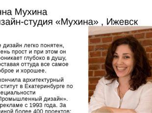 Анна Мухина дизайн-студия «Мухина» , Ижевск Ее дизайн легко понятен, очень пр