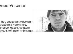 Денис Ульянов 26 лет, специализируется на разработке логотипов, торговых маро