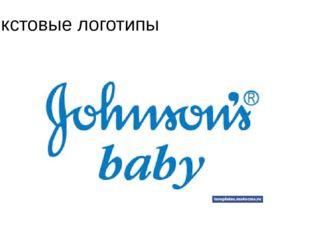 Текстовые логотипы