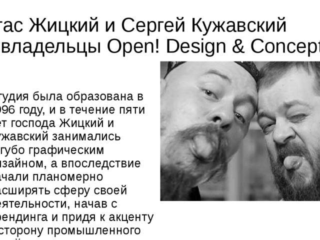 Стас Жицкий и Сергей Кужавский совладельцы Open! Design & Concepts Студия был...