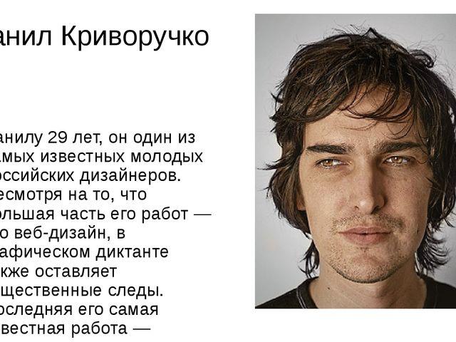 Данил Криворучко Данилу 29 лет, он один из самых известных молодых российских...
