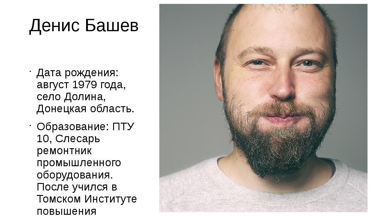 Денис Башев Дата рождения: август 1979 года, село Долина, Донецкая область. О...