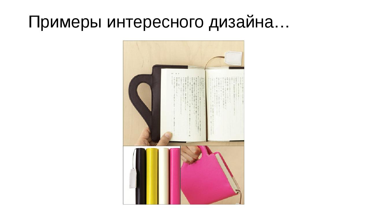 Примеры интересного дизайна…