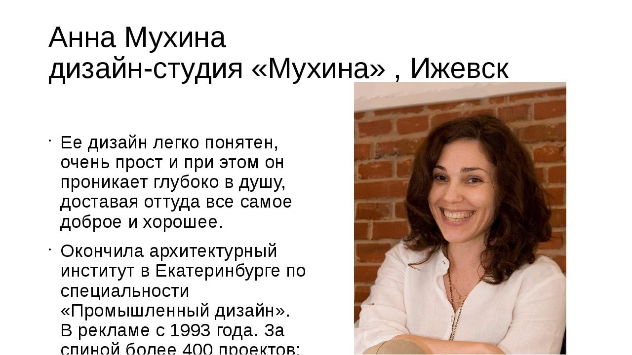 Анна Мухина дизайн-студия «Мухина» , Ижевск Ее дизайн легко понятен, очень пр...
