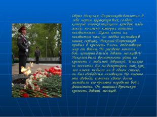 Образ Николая Плужникова воплотил в себе черты характера всех солдат, которы