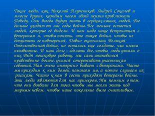 Такие люди, как Николай Плужников, Андрей Соколов и многие другие, каждым ча