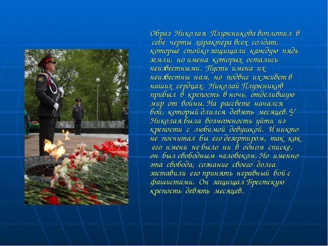 Образ Николая Плужникова воплотил в себе черты характера всех солдат, которы...