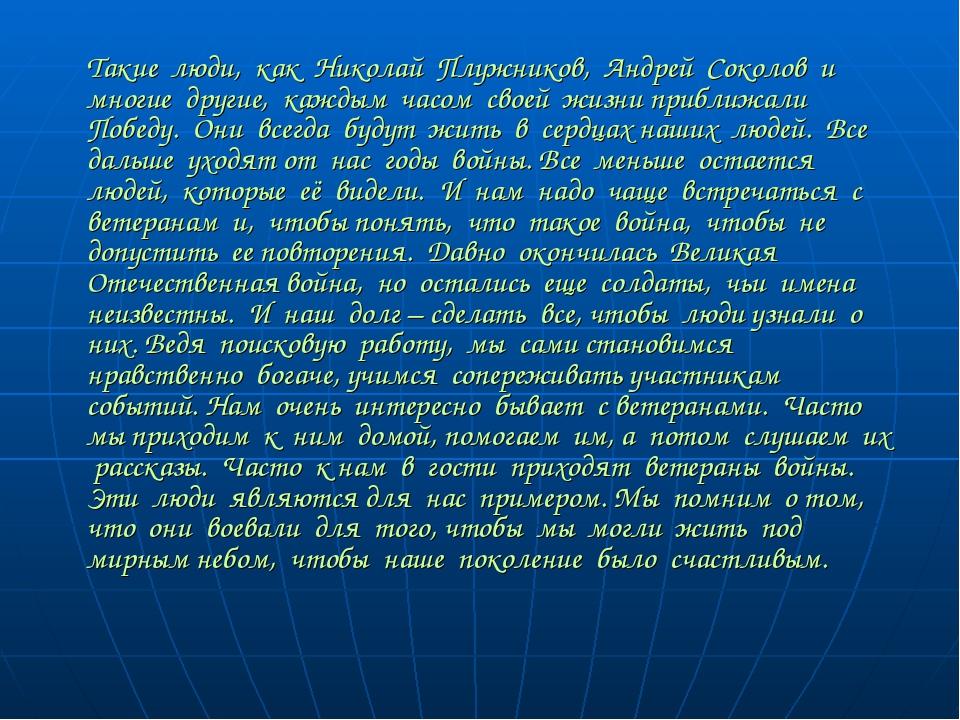 Такие люди, как Николай Плужников, Андрей Соколов и многие другие, каждым ча...