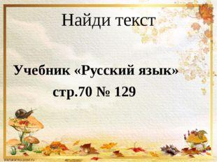 Найди текст Учебник «Русский язык» стр.70 № 129