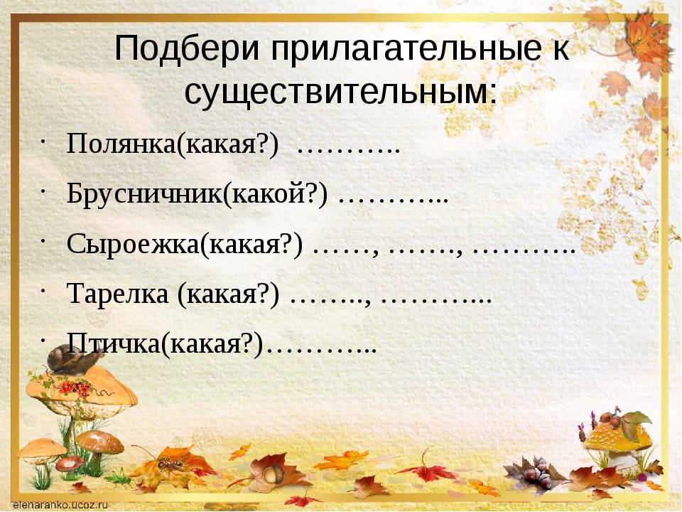 Подбери прилагательные к существительным: Полянка(какая?) ……….. Брусничник(ка...