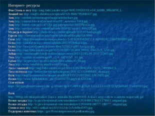 Интернет- ресурсы Фон Олень в лесу http://img-fotki.yandex.ru/get/9895/199203