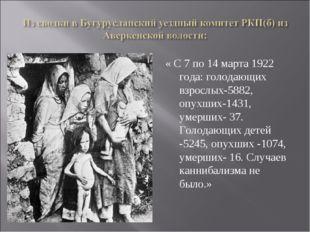 « С 7 по 14 марта 1922 года: голодающих взрослых-5882, опухших-1431, умерших-