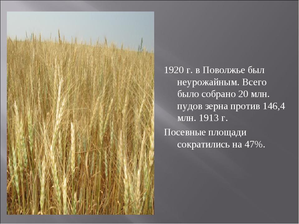 1920 г. в Поволжье был неурожайным. Всего было собрано 20 млн. пудов зерна п...