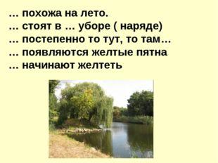… похожа на лето. … стоят в … уборе ( наряде) … постепенно то тут, то там… …