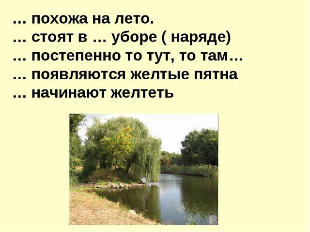 … похожа на лето. … стоят в … уборе ( наряде) … постепенно то тут, то там… …...