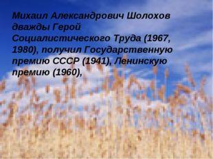 Михаил Александрович Шолохов дважды Герой Социалистического Труда (1967, 1980