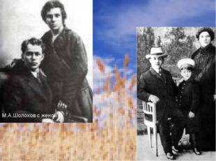 М.А.Шолохов с женой
