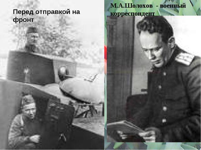 Перед отправкой на фронт М.А.Шолохов - военный корреспондент