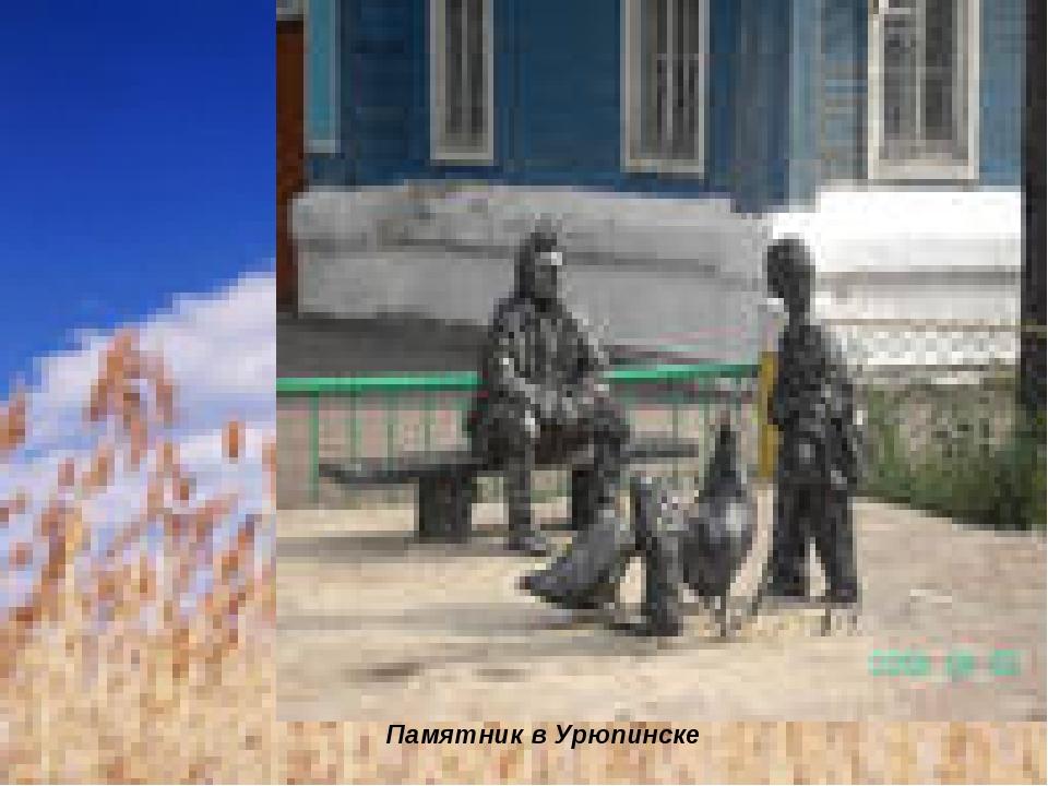 Памятник в Урюпинске Памятник в Урюпинске