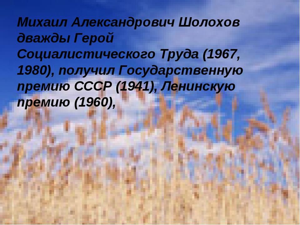 Михаил Александрович Шолохов дважды Герой Социалистического Труда (1967, 1980...