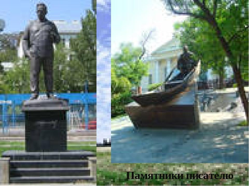 Памятники писателю
