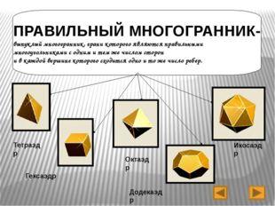 Куб или гексаэдр – представитель правильных выпуклых многогранников. Куб име