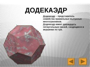 Развёртки правильных многогранников Тетраэдр