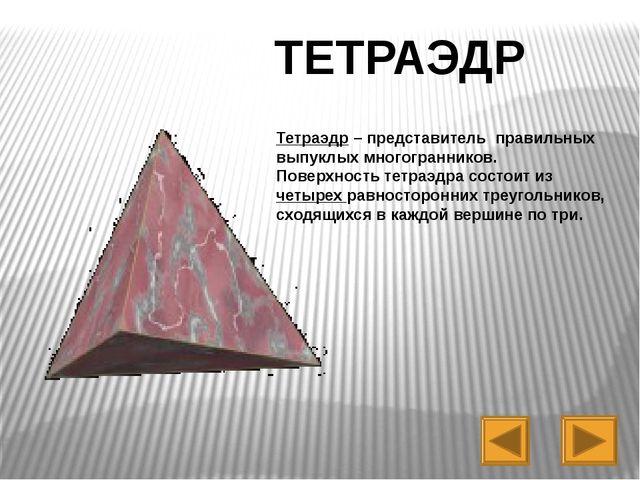 Презентация по геометрии на тему Правильные многогранники класс  Октаэдр представитель семейства правильных выпуклых многогранников Октаэд