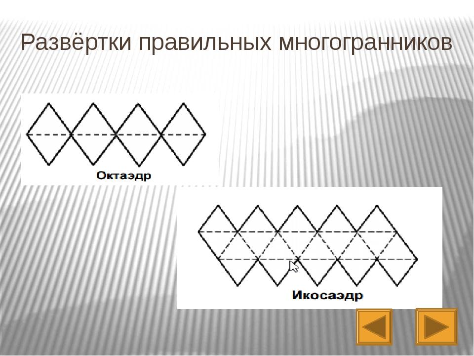 Теорема Эйлера  В – Р + Г = 2 Геометрия грани Количество вершин Количество...