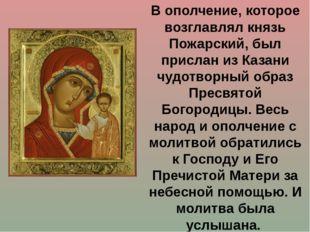 В ополчение, которое возглавлял князь Пожарский, был прислан из Казани чудотв