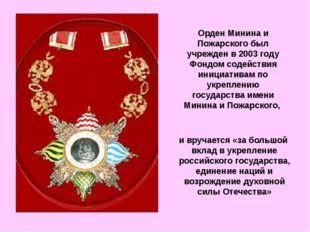 и вручается «за большой вклад в укрепление российского государства, единение