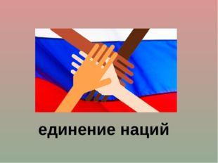 единение наций