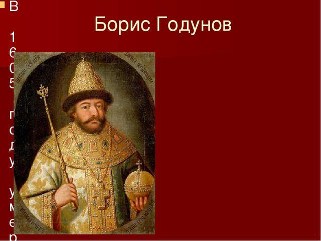 Борис Годунов В 1605 году умер русский царь Борис Годунов. Для России началс...