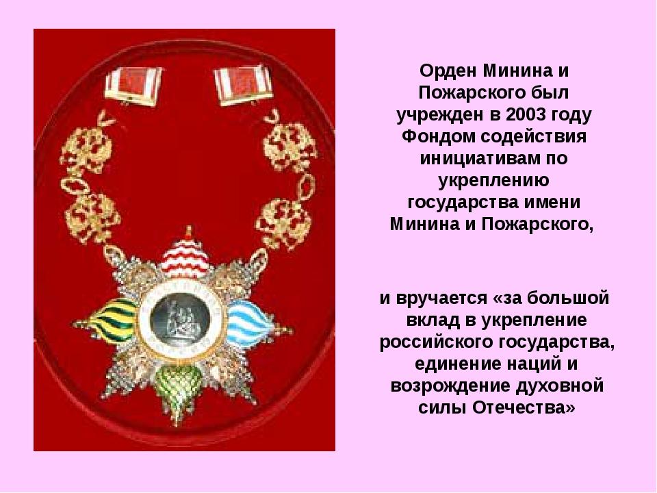 и вручается «за большой вклад в укрепление российского государства, единение...