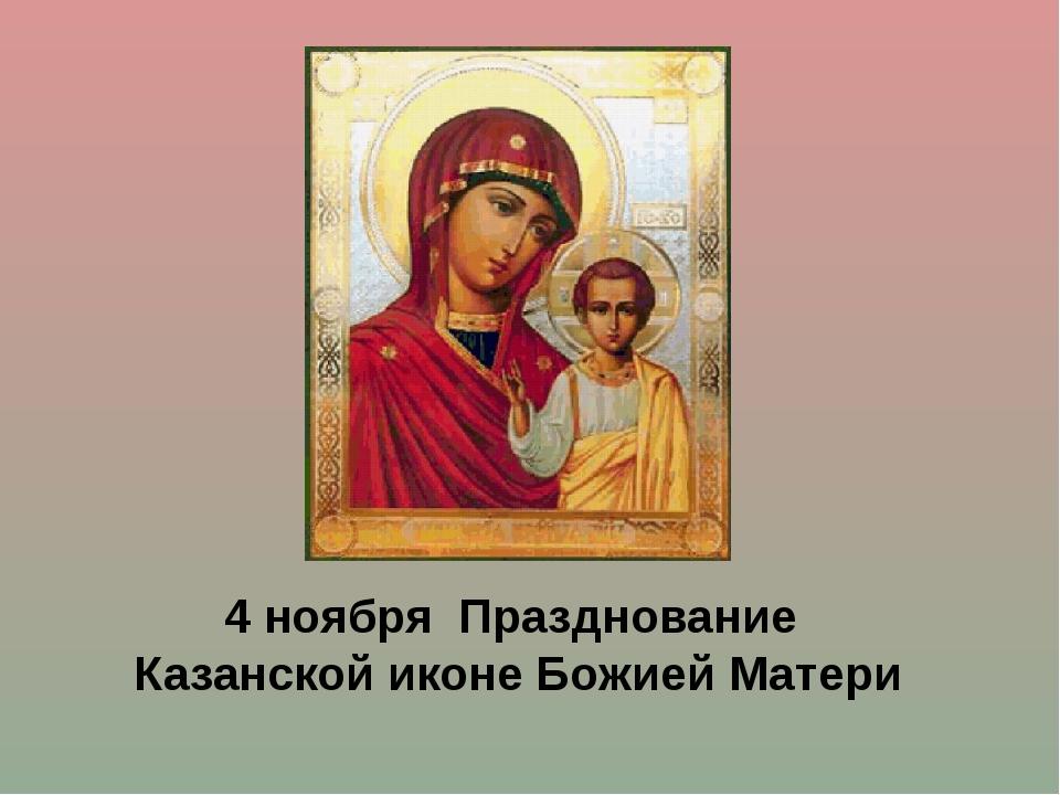 4 ноября Празднование Казанской иконе Божией Матери
