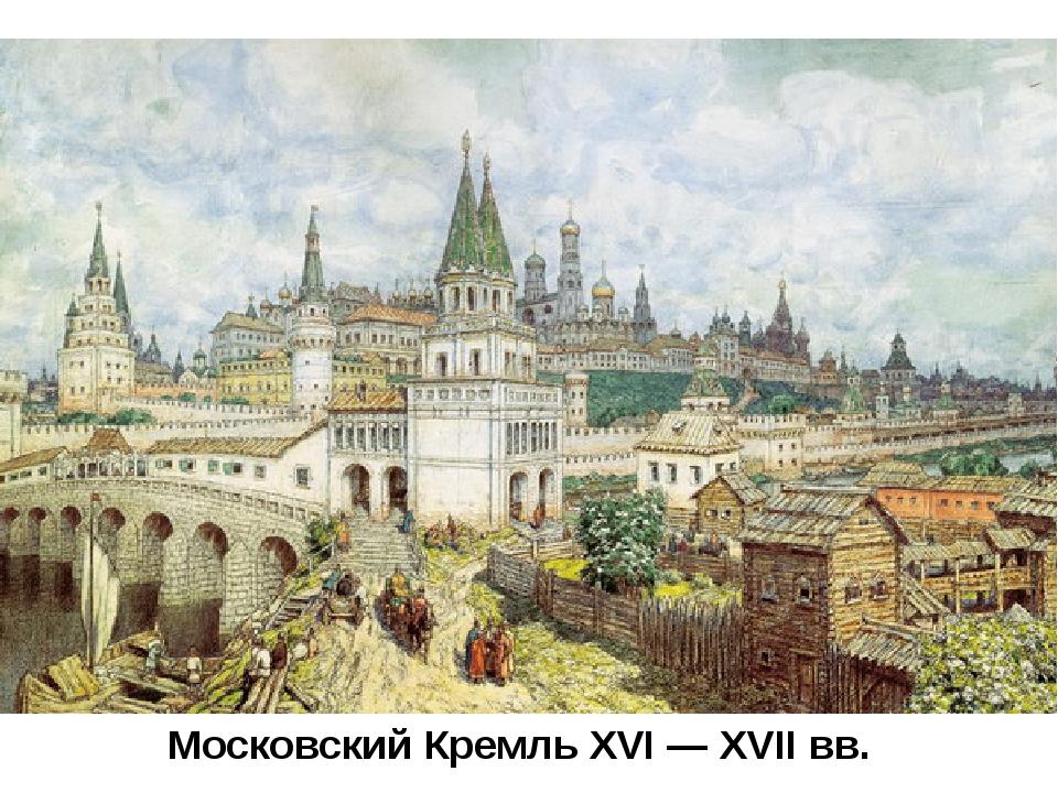 Московский Кремль XVI — XVII вв.
