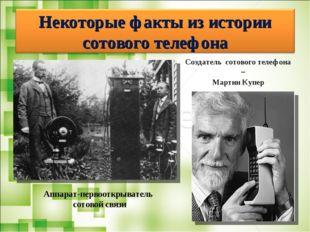 Аппарат-первооткрыватель сотовой связи Создатель сотового телефона – Мартин