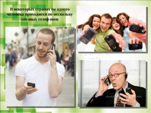 В некоторых странах на одного человека приходится по нескольку сотовых телефо